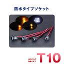 T10 T16 LED ウェッジバルブ対応 防水ソケット4本 ヘッドライト ウインカー増設 DIY 配線 ポジション ナンバー灯 ライト ランプ crd