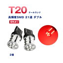 T20 LED ダブル レッド テール ランプ 純正互換 21連 赤 2個 ライト ウェッジ球 crd