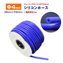シリコンホース 耐熱 青 ブルー φ4mm ※販売単位 1m チューニング エンジン アクセント バキューム ラジエター インダクション ターボ crd