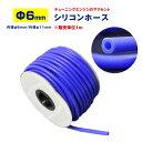 シリコンホース 耐熱 青 ブルー φ6mm ※販売単位 1m チューニング エンジン アクセント バキューム ラジエター インダクション ターボ crd