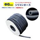 シリコンホース 耐熱 黒 ブラック φ6mm ※販売単位 1m チューニング エンジン アクセント バキューム ラジエター インダクション ターボ crd