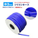 シリコンホース 耐熱 青 ブルー φ3mm ※販売単位 1m チューニング エンジン アクセント バキューム ラジエター インダクション ターボ crd