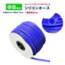 シリコンホース 耐熱 青 ブルー φ8mm ※販売単位 1m チューニング エンジン アクセント バキューム ラジエター インダクション ターボ crd