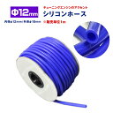 シリコンホース 耐熱 青 ブルー φ12mm ※販売単位 1m チューニング エンジン アクセント バキューム ラジエター インダクション ターボ crd