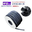 シリコンホース 耐熱 黒 ブラック φ12mm ※販売単位 1m チューニング エンジン アクセント バキューム ラジエター インダクション ターボ crd