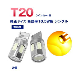 【2/20(木)24h限定P10倍!】当店おすすめLED球!T20 LED アンバー シングル ウインカー ウェッジ バルブ 純正サイズ 10.5W級 <strong>プロジェクター</strong>レンズ 橙 オレンジ 2個 ピンチ部違い対応 (メール便発送なら送料無料) crd
