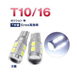 【2/20(木)24h限定P10倍!】当店おすすめLED球!T10 T16 LED ポジション ウェッジ CREE 7W級 <strong>プロジェクター</strong>レンズ ホワイト 白 2個 ランプ ライト バックランプ プリウス ヴェルファイア エルグランド CX-5 NBOX (メール便発送なら送料無料) crd
