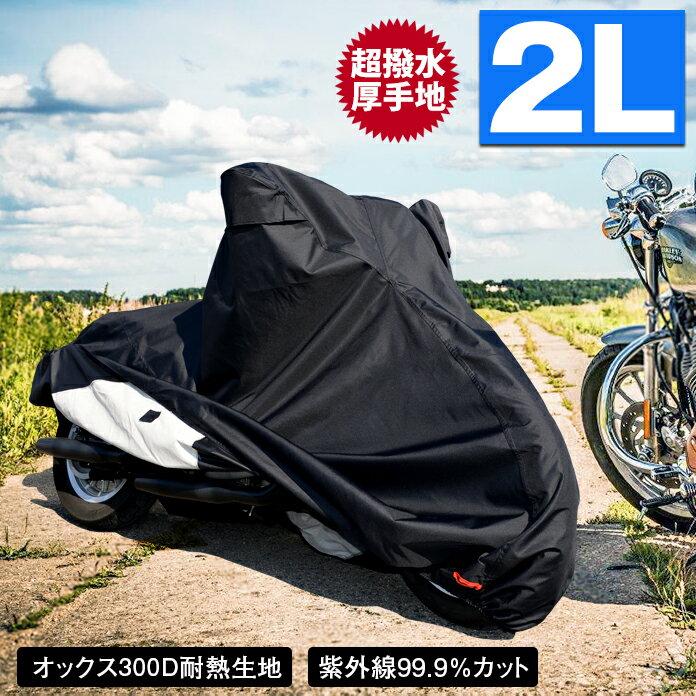 バイクカバー耐熱防水溶けない超撥水オックス300D厚手2L収納袋付ブラックバイク用品樅