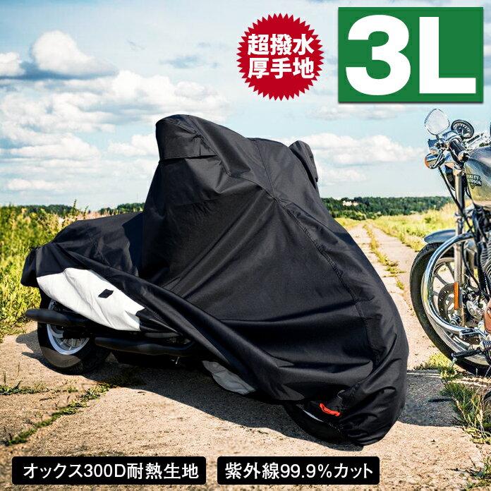 バイクカバー耐熱防水溶けない超撥水オックス300D厚手3Lバイク用品ハーレーオートバイフォルツァアメ