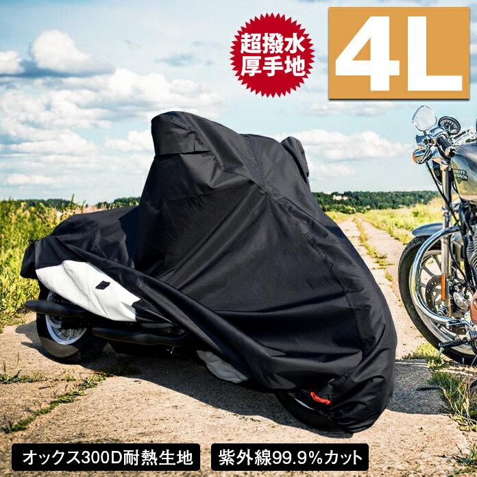 バイクカバー耐熱防水溶けない超撥水オックス300D厚手4L収納袋付ブラックバイク用品樅