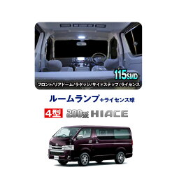 <strong>ハイエース</strong> 200系 4型 LED ルームランプセット 9点フル <strong>パーツ</strong> 3chip SMD 115連 室内灯 HIACE (ゆうパケットなら送料無料) crd