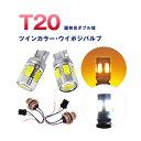 T20 ウインカー LED アルファード ヴェルファイア 30系 ツインカラー面発光 ウインカーポジション バルブキット ランプ ライト フロント用 白/橙 加工不要のダブルソケット2個 ホワイト アンバー crd