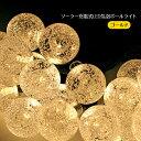 LEDソーラーライト 屋外 充電 気泡ボールモチーフ ガーデン 30球 イルミネーション 光