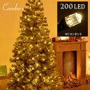 クリスマスイルミネーション LED AC電源 コンセント 200球 クリスマスツリー 電飾 led