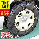 【クーポンで最大500円オフ!】タイヤチェーン 非金属 ゴム...