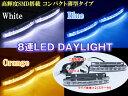 LEDデイライト ホワイト/ブルー/アンバー FLS-08A