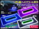 ライセンスランプ ナンバー灯 LED アクリルナンバープレート 光量UP(ナンバー ナンバープレート カー用品 車用品 自動車 車 ドレスアップ 外装 アクリル) 送料込 2017Oct