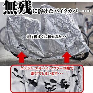 バイクカバー耐熱防水溶けない超撥水オックス300D厚手6Lバイクカバー