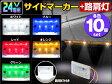 マーカーランプ led 2WAY サイドマーカー 24V用 サイドマーカー+路肩灯 搭載 LED14連 10個セット