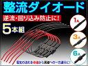 整流ダイオード 5本 ヘッドライト フォグランプ LEDテープ 電装品 部材 パーツ DIY crd