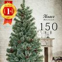 RoomClip商品情報 - 【早期特典クーポン500円OFF】10月中旬入荷予約 クリスマスツリー 150cm 枝が増えた2019ver.樅 クラシックタイプ 高級 ドイツトウヒツリー オーナメント なし アルザス ツリー Alsace おしゃれ ヌードツリー 北欧 クリスマス ツリー ornament Xmas tree