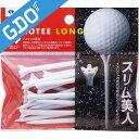 ダイヤゴルフ DAIYA GOLF リプロティー ロング70mm TE-432[ゴルフ用品 ゴルフ ティー ティ ロングティー ゴルフティ gdo]