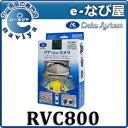 バックカメラ データシステム RVC800...