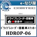ステッカー コムテック HDROP-06 ドライブレコーダー...