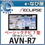 AVN-R7 在庫有 送料無料 イクリプス カーナビ フルセグ 7型 地図容量32GB Bluetooth