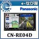 あす楽 CN-RE04D SDカーナビ7インチ180mm パナソニック ストラーダ...