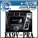 EX9V-PRA 在庫有 送料無料 アルパイン カーナビ プリウスα マイナーチェンジ前用