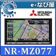 NR-MZ077 三菱電機 送料/代引料無料メモリーカーナビ 7V型WVGAモニター/フルセグDVD/CD/Bluetooth【ヤマト運輸の安心配送】