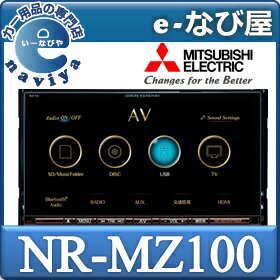 三菱電機 NR-MZ100 メモリーカーナビゲーションワンセグ/DVD/CD/Bluetooth★送料無料 【ヤマト運輸の安心配送】【5年延長保証加入可能】