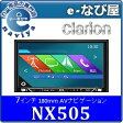 NX505 クラリオン カーナビ 7型VGADVD・CD・USB・Bluetooth 機能付き 【ヤマト運輸の安心配送】 【5年延長保証加入可能】 【RCP】