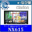 クラリオン(clarion) NX615 7インチワイドVGA 4×4地デジチューナー iPod/iPhone接続対応 Bluetooth内蔵