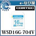 無線LAN内蔵SDHCカード コムテックWSD16G-704V レーダー探知機 ZERO 704V用