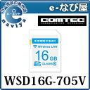 コムテック 無線LAN内蔵SDHCカードWSD16G-705V