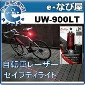 あす楽 オクタ 自転車 レーザーセーフティライト UW-900LT