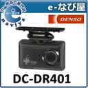 あす楽 DC-DR401 デンソードライブレコーダー i-safe GEORGE SIMPLE本体 261780-0060