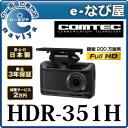HDR-351H コムテック ドライブレコーダー在庫有 送料無料 200万画素 FullHD 常時録画 衝撃録画(Gセンサー搭載)