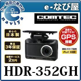 HDR-352GH コムテック ドライブレコーダー在庫有 送料無料 200万画素 FullHD GPS搭載 常時録画 衝撃録画(Gセンサー搭載)