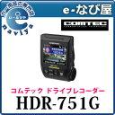 ドライブレコーダーHDR-751G コムテック安心の日本製 ...