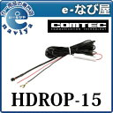 ドライブレコーダー用 HDROP-15コムテック 直接配線コ...