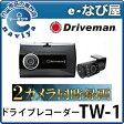 TW-1 ドライブレコーダー 2カメラ同時録画 送料無料 ドライブマン Driveman