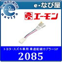 2085 車速配線カプラー エーモン工業5P トヨタ/スズキ車用