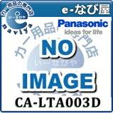 ※あす楽対応※ 【クロネコヤマトの安心配送】〔Panasonic〕 パナソニック CA-LTA003Dトヨタ車用アンテナ変換コード