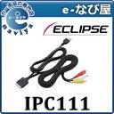 IPC111 イクリプスiPhone/iPod接続ケーブル