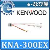 KNA-300EX ケンウッド ETC?ステアリングリモコン対応ケーブル【ヤマト運輸の安心配送】【RCP】