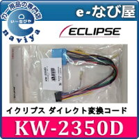 ��ECLIPSE�ͥ�����ץ�KW-2350D