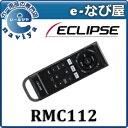 RMC112 イクリプス 10キーリモコン